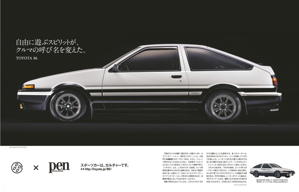 Zenki Panda Trueno on Watanabe Eight-Spoke - AE86.NET - TOYOTA ...