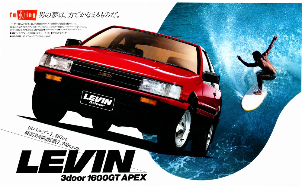 red-levin-3door-japanese-brochure-surfer-ae86-dot-net